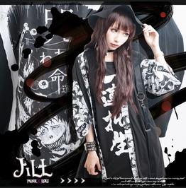 Street Punk Junji Ito Lizard Man Curse Kanji Ukiyoe Haori Jacket Jag0022