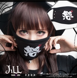 Japan Street Punk Wrath Sin Kanji Kana Spike Stud Costume Mask【Jag0023】
