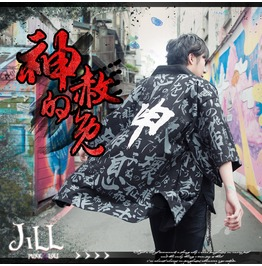 Japan Anime Cosplay God Exemption Chinese Calligraphy Haori Blazer Jag0074